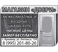 Межкомнатные и входные двери,шкафы купе - Двери входные в Краснодарском Крае