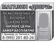 Межкомнатные и входные двери,шкафы купе, фото — «Реклама Армавира»