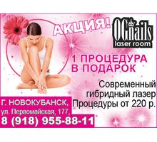 Удаление волос гибридным лазером - Косметологические услуги, татуаж в Краснодарском Крае
