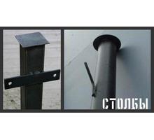 Прочные металлические столбы - Металлы, металлопрокат в Белореченске