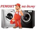 Ремонт стиральных машин на дому - Ремонт техники в Краснодаре