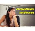 Консультации по учебным работам - Репетиторство в Анапе