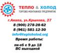 Кондиционеры Анапа недорого - Климатическая техника в Анапе
