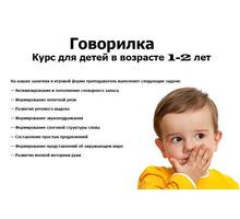 Говорилка для малышей от года - Детские развивающие центры в Краснодарском Крае