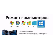 Установка Windows XP, 7, 8, 8.1, 10 - Компьютерные услуги в Белореченске