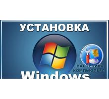Установка Windows + драйвера - Компьютерные услуги в Белореченске