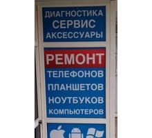 Ремонт телефонов,планшетов - Компьютерные услуги в Белореченске