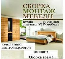 Профессиональная сборка, разборка мебели. - Сборка и ремонт мебели в Краснодарском Крае