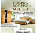 Профессиональная сборка, разборка мебели. - Сборка и ремонт мебели в Краснодаре
