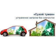 Устранение запахов (дезинфекция) - Клининговые услуги в Белореченске