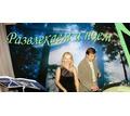 Тамада, музыка на мероприятия - Свадьбы, торжества в Белореченске