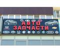 """Вывеска """"Авто запчасти"""" - Реклама, дизайн, web, seo в Белореченске"""