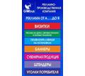 Печать визиток,листовок всех видов - Реклама, дизайн, web, seo в Белореченске