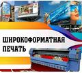 Плакат баннер самоклейка за 1 день - Реклама, дизайн, web, seo в Белореченске