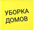 Уборка домов - Клининговые услуги в Белореченске