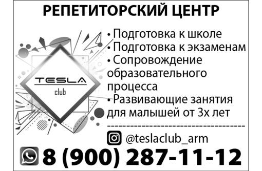 Репетиторский центр Tesla club - Репетиторство в Армавире