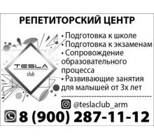 Репетиторский центр Tesla club - Репетиторство в Краснодарском Крае