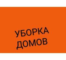 Уборка домов и квартиры - Клининговые услуги в Белореченске