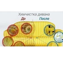 Профессиональная Химчистка мебели на дому - Клининговые услуги в Белореченске