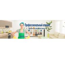 Уборка частных домов,квартир и помещений - Клининговые услуги в Белореченске