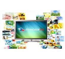 Мастер-тв: ремонт телевизоров, мониторов Триколор, МТС тв - Компьютерные услуги в Белореченске