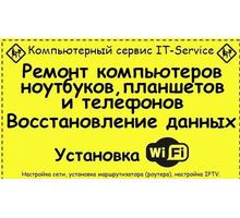 Ремонт Пк,Телефонов,тв,установка тв антен - Компьютерные услуги в Белореченске
