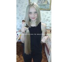 Купим волосы ДОРОГО!! Звоните!!! - Парикмахерские услуги в Краснодарском Крае