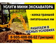 Услуги мини экскаватора. Копка траншей, питательных ям, фото — «Реклама Армавира»