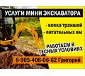 Услуги мини экскаватора. Копка траншей, питательных ям - Проектные работы, геодезия в Краснодарском Крае