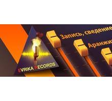 Студия звукозаписи EVRIKA RECORDS - Фото-, аудио-, видеоуслуги в Краснодарском Крае
