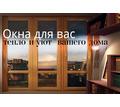 Окна и двери, жалюзи и ролеты - Балконы и лоджии в Краснодарском Крае