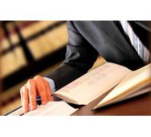 Требуется помощник адвоката, судьи - Юристы / консалтинг в Краснодарском Крае