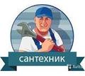 Сантехник, монтажник систем овк - Рабочие специальности, производство в Белореченске