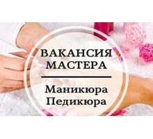 Мастер маникюра и педикюра - Красота, фитнес, спорт в Белореченске