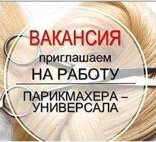 Парикмахер-универсал - Красота, фитнес, спорт в Белореченске