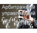 Единая программа подготовки арбитражных управляющих - ВУЗы, колледжи, лицеи в Краснодаре