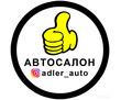 Автомойщики на мойку в Адлере, фото — «Реклама Адлера»