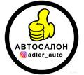 Автомойщики на мойку в Адлере - Автосервис / водители в Адлере