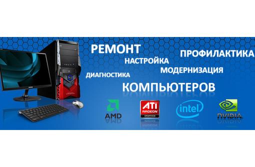Компьютерная помощь.Установка настройка компьютера программ., фото — «Реклама Адлера»