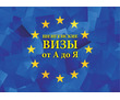 Визы шенгенские    оформление, фото — «Реклама Крымска»