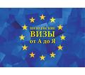 Визы шенгенские    оформление - Бизнес и деловые услуги в Крымске