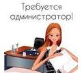 Системный администратор - ИТ, компьютеры, интернет, связь в Белореченске