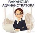 Требуется Администратор - ИТ, компьютеры, интернет, связь в Белореченске