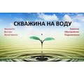 Ремонт скважин на воду, бурение, промывка - Бурение скважин в Краснодарском Крае