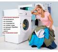 Ремонт стиральных машин на дому в Краснодаре - Ремонт техники в Краснодаре