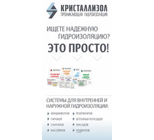 Течет подвал? Вас спасет Кристаллизол - Изоляционные материалы в Краснодарском Крае
