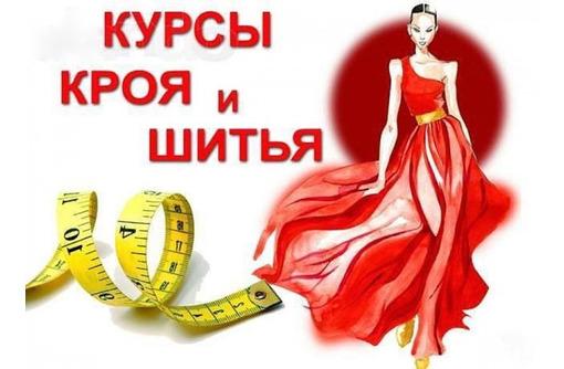 Базовый курс кроя с основами шитья, фото — «Реклама Горячего Ключа»