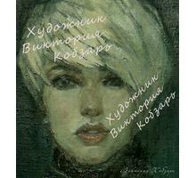 Подарок на Новый Год - Красивый ПОРТРЕТ с фотографии - Выставки, мероприятия в Краснодарском Крае