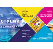 Требуется менеджер по продажам - СМИ, полиграфия, маркетинг, дизайн в Краснодаре