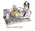 Установка и настройка программ и Windows XP, 7, 8, 10 - Компьютерные услуги в Краснодаре